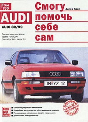 В настоящем издании дано описание моделей Audi 80/90 с бензиновыми