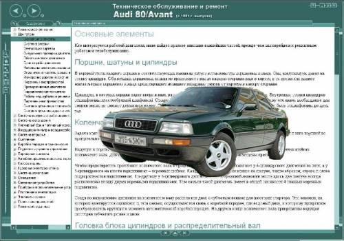 Представлены модели Audi 80 В4